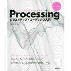 Processingクリエイティブ・コーディング入門 コードが生み出す創造表現/田所淳