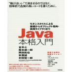 """Yahoo!オンライン書店boox @Yahoo!店Java本格入門 モダンスタイルによる基礎からオブジェクト指向・実用ライブラリまで """"動けばいい""""で済ませるのではなく、効率的で品質の高いコードを書く"""