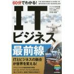 60分でわかる!ITビジネス最前線/ITビジネス研究会/三谷慶一郎