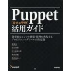 Puppet〈設定&管理〉活用ガイド/菅原亮/落合秀俊/佐々木優太朗