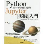 PythonユーザのためのJupyter〈実践〉入門/池内孝啓/片柳薫子/岩尾エマはるか