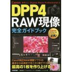 Yahoo!bookfan Yahoo!店Canon DPP4 RAW現像完全ガイドブック Digital Photo Professional 4 自分史上最高の1枚を現像ソフトで作り上げる