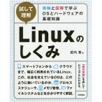 試して理解Linuxのしくみ 実験と図解で学ぶOSとハードウェアの基礎知識/武内覚