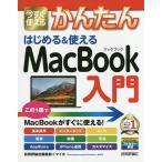 今すぐ使えるかんたんはじめる&使えるMacBook入門/技術評論社編集部/マイカ