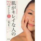 肌がキレイな人の72のレシピ 真似するだけの簡単美肌レッスン/加藤理恵