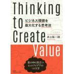 Yahoo!オンライン書店boox @Yahoo!店ビジネス価値を最大化する思考法 世の中に役立つヒットアイデアのつくり方/井上裕一郎