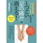 《不安定足首》と《ペンギン歩き》を治せばしつこい「足の痛み」は消える! グラグラ ガチガチ グニャグニャ/冨澤敏夫