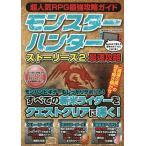 毎日クーポン有/ 超人気RPG最強攻略ガイドモンスターハンターストーリーズ2最速攻略/ゲーム