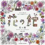 花の館 ぬりえBook 花々との至福のひととき/竹脇麻衣