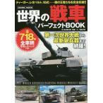 世界の戦車パーフェクトBOOK 全718種/鮎川置太郎/後藤仁/毒島刀也