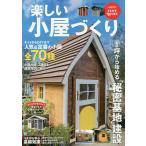 楽しい小屋づくり DIYからキットまで小屋建設の基礎を徹底解説