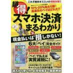 Yahoo!bookfan PayPay モール店超得!スマホ決済まるわかり 導入から使い方、お得情報まで徹底解説