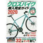 クロスバイク購入完全ガイド 2020
