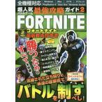 超人気バトルゲーム最強攻略ガイド Vol.2/ゲーム