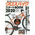 クロスバイクスタートBOOK 2020