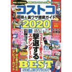 コストコ超得&裏ワザ徹底ガイド BEST SELECTION 2020/旅行