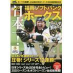 「ホークス優勝!プロ野球SMBC日本シリーズ2020総括BOOK 4年連続日本一!福岡ソフトバンクホークス」の画像