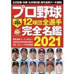 日曜はクーポン有/ プロ野球12球団全選手完全名鑑 2021