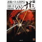 忍術バトルRPGシノビガミ基本ルールブック/河嶋陶一朗/冒険企画局/ゲーム
