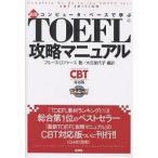 コンピュータ・ベースで学ぶ最新TOEFL攻略マニュアル CBT対応版/ブルース・ロジャース/大谷加代子