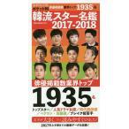 韓流スター名鑑 2017−2018 ポケット判
