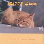 猫のこころ、子知らず。 新感覚コミュニケーション・ツール/広田敦子
