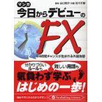 マンガ今日からデビューのFX 24時間チャンスが生まれる外国為替/山口祐介/佐々木慧