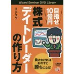 DVD 株式デイトレーダーの作り方/テスタ