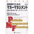 Yahoo!オンライン書店boox @Yahoo!店投資家のためのマネーマネジメント 資産を最大限に増やすオプティマルf/ラルフ・ビンス/山下恵美子