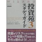 投資苑 3スタディガイド/アレキサンダー・エルダー/井田京子