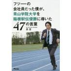 フツーの会社員だった僕が、青山学院大学を箱根駅伝優勝に導いた47の言葉/原晋