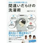 日本一の洗濯屋が教える間違いだらけの洗濯術/洗濯ブラザーズ