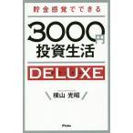 毎日クーポン有/ 貯金感覚でできる3000円投資生活DELUXE/横山光昭