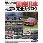 Yahoo!オンライン書店boox @Yahoo!店思い出の国産旧車完全カタログ 激動の昭和を生き抜いた栄光の名車たち