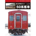 鉄道車輌ガイド vol.29