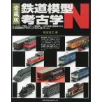 鉄道模型考古学N オールカラーで蘇る、Nゲージ創生期