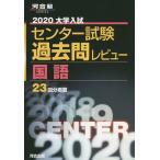 大学入試センター試験過去問レビュー国語 23回分掲載 2020