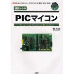 基礎からのPICマイコン マイクロコントローラ「PIC16F」の「構成」「命令」「動作」/横井与次郎/第二IO編集部