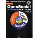 mixiで学ぶOpenSocialアプリケーション開発 多くのSNSで動作する共通仕様アプリを作る! 日本で一番人気のSNSのアプリを作成/田中成典