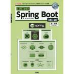 はじめてのSpring Boot スプリング フレームワークで簡単Javaアプリ開発  I O BOOKS