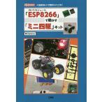 Wi‐Fiモジュール「ESP8266」で動かす「ミニ四駆」キット 《技適済み》で簡単「IoT」工作!/Cerevo/IO編集部