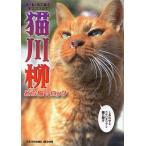 ショッピング猫 猫川柳 五・七・五で詠むネコゴコロ! どら猫☆ロック/猫川柳編集部