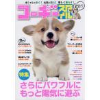Yahoo!オンライン書店boox @Yahoo!店コーギースタイル オシャレに歩く!元気に遊ぶ!楽しく暮らす! Vol.39(2017)