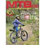 MTB日和 vol.37