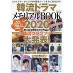 韓流ドラマメモリアルBOOK 2020