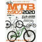 MTBカタログ 欲しい1台がきっと見つかる!/アンダー20万円MTBインプレッション 2020