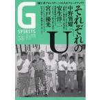 G SPIRITS Vol.55