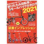 日曜はクーポン有/ 折りたたみ自転車&スモールバイクカタログ 2021
