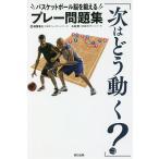 〔予約〕次はどう動く? バスケットボール脳を鍛えるプレー問題集/安齋竜三/小谷究