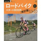 ロードバイクスタートBOOK 買い方、乗り方、メンテナンス ロードの基本がすべてわかる!